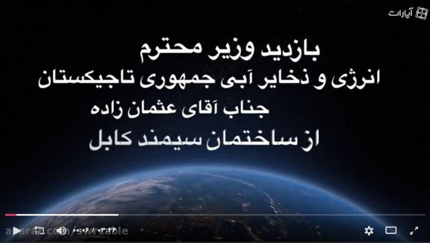 فیلم بازدید وزیر تاجیکستان از سیمند کابل