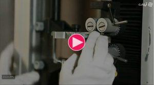 فیلم آزمایشگاه سیم و کابل