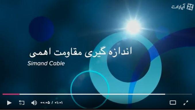 فیلم آموزشی سیم و کابل